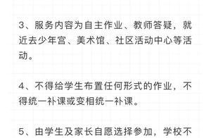 深圳孩子延后2个课时放学,你怎么看?