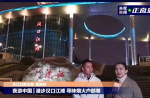 早安武汉︱昨夜,武汉惊艳出镜央视新闻直播