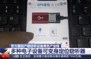 充电器、数据线成为窃听设备,网友:还敢使用公共电子设备吗?