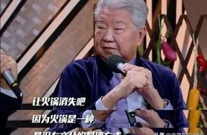 食神蔡澜批火锅没文化,希望从世上消失,大家同意吗,我强烈反对