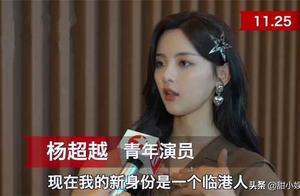 初中学历杨超越,华丽转身魔都人:落户上海,她够格吗?
