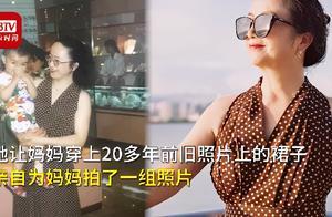 女孩给59岁妈妈穿上20年前裙子拍照:相同打扮重温旧时光