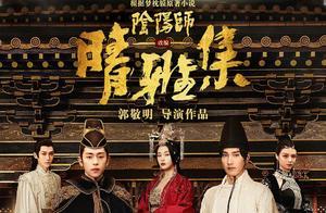 郭敬明《晴雅集》被紧急下架,上线11天票房仅4亿,下月将网播