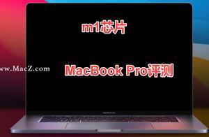 m1芯片有多强!MacBook Pro M1芯片评测