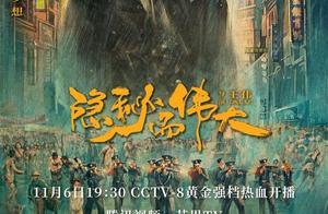 由李易峰领衔主演的影视剧《隐秘而伟大》官宣定档11月6日!