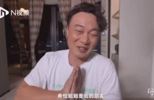 陈奕迅称赞王一博、易烊千玺、蔡徐坤,调侃他们红但自己地位更高