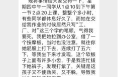 重庆教师打小学生被停职,教委称协调转学,女孩母亲:她从未正面道歉