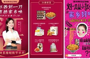 """刘涛出任""""家乡江西好物推荐官"""",一夜爆买8万斤鄱阳湖大米"""