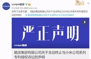 酷派发布声明:决定主动终止与小米的系列专利诉讼
