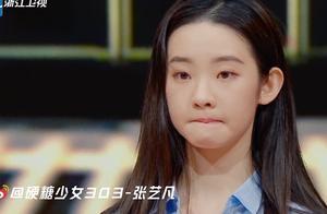 张艺凡镜头被《我就是演员》疯狂删减,听到章子怡的评价,我懂了