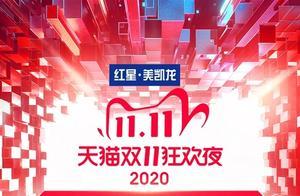 天猫双11狂欢夜嘉宾阵容公布:陈奕迅、刘涛、水果姐百位明星加盟