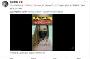 网曝多地出现辛巴客服形式诈骗:有人被骗15万元