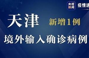 11月11日 天津新增1例境外输入确诊病例