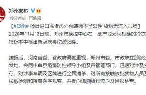 河南郑州进口冻猪肉外包装检出新冠病毒核酸阳性 货物无流入市场