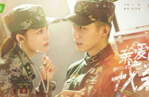 《亲爱的戎装》公开黄景瑜和李沁的戎装版海报,看起来又飒又甜