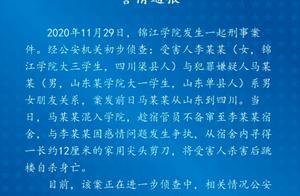 痛心!四川锦江学院2人死亡,嫌犯杀害女友后跳楼身亡