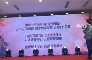 湖南卫视跨年晚会官宣首波阵容:王一博、李易峰、陈飞宇等加盟