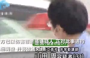 快讯!中国女留学生被曝在京遭老师长期殴打,中领馆高度关注