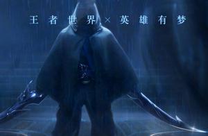 """新英雄晟即将上架,13888提前准备好,全新手游""""破晓""""来袭"""