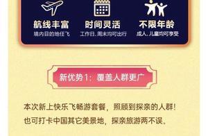 """""""快乐飞2.0""""变身""""痛心飞""""?旅客痛诉航司权益缩水"""