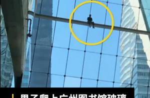 广州一男子图书馆内欲跳楼轻生,14小时谈判将其救下,随后被逮捕