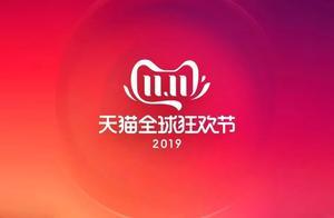 2019天猫双11狂欢晚会节目单公布,天猫双11狂欢夜再曝阵容