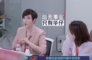 陈法蓉自曝选环球小姐不想赢,只想和刘德华拍戏,蔡少芬当场吃醋
