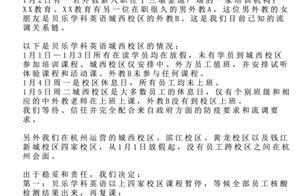 杭州发现一境外输入复阳患者系外教,一培训机构4家校区课程暂停,有小学生感染新冠系谣言