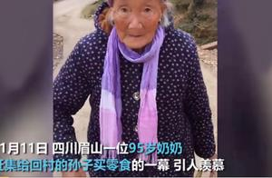 95岁奶奶赶集买零食,40岁孙子被宠成孩子,网友:幸福爆棚