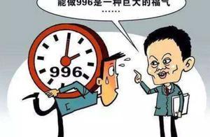 """如何看待10.26日央视公众号文章《早安,""""打工人""""!》?"""