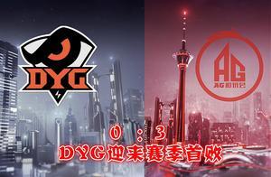 DYG爆冷被横扫,AG晋级季后赛,月光教练:DYG还需要成长