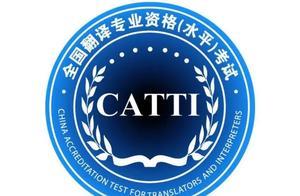 四次CATTI笔译备考后诞生的经验贴