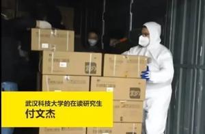 卖房,卖车,为武汉捐300万物资的大学生感染新冠病毒
