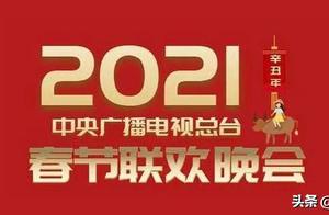 """牛气!中央台新增牛年""""春碗""""商标,早前批量申请""""春晚""""商标?"""