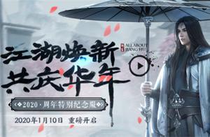 《一梦江湖》周年纪念服即将开启,上网易大神领价值1088元豪礼