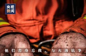 #净网2020##119全国消防日#【今天,一起发条微博,#致敬最可爱的逆行者#![心]】