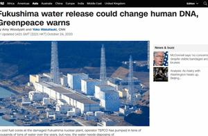 """必须禁止!""""日本核污水可能损害人类DNA!"""""""