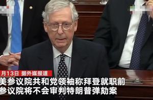 美参议院共和党领袖:拜登宣誓就职前 参议院将不会审理特朗普弹劾案
