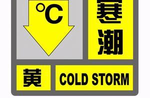 """道路结冰黄色预警刚刚发布!目前""""四黄""""高挂、局地还在下雪"""
