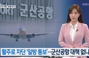 韩国客机降落遭驻韩美军拒绝 被迫空中盘旋1小时