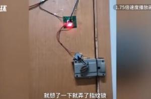惊呆!重庆一高校男生为宿舍自制指纹锁 成本200元