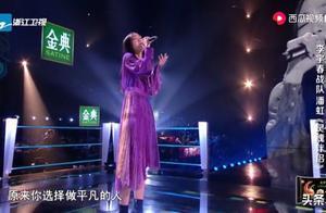 2020中国好声音18进9第一场,为李宇春战队喊冤啊
