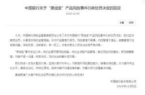 """中国银行:坚决接受""""原油宝""""事件处罚,严肃问责责任人"""