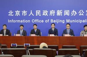 你被点赞了!北京市第200场疫情防控新闻发布会,要点都在这里