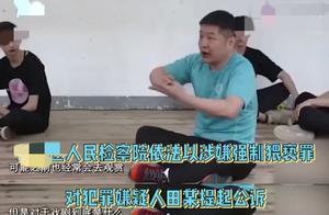 一级演员田蕤被公诉,强制猥亵女生致重度抑郁,被曝多种不良行为