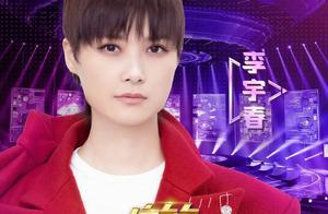 李宇春、周深,分别参加4台卫视跨年演唱会,这才是实力