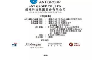 蚂蚁集团估值提升至4610亿美元?或超茅台跻身A股股王,A股港股市值如何分配,马云、阿里持股多少?