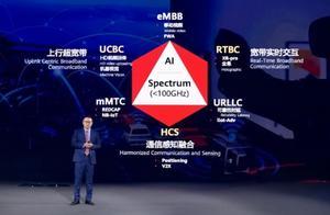 华为汪涛:5.5G是5G的拓展和延伸 提出三个全新场景