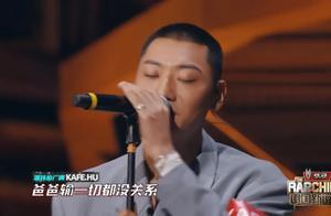 中国新说唱 | Kafe. hu还有多少前卫穿搭