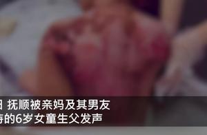 6岁女童遍体鳞伤,亲妈伙同男友施虐该判多少年?